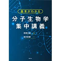 基本がわかる 分子生物学集中講義