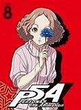 ペルソナ5 8(完全生産限定版) [Blu-ray]