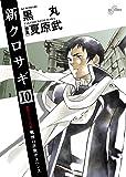 新クロサギ (10) (ビッグコミックス)