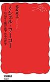ミシェル・フーコー 自己から脱け出すための哲学 (岩波新書)