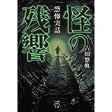 恐怖実話 怪の残響 (竹書房怪談文庫)