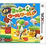 ポチと! ヨッシー ウールワールド - 3DS