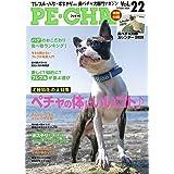 PE・CHA Vol.22 (タツミムック)