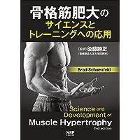 骨格筋肥大のサイエンスとトレーニングへの応用