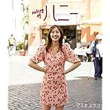 新木優子Blu-ray『Making of ハニー』通常版
