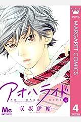 アオハライド 4 (マーガレットコミックスDIGITAL) Kindle版