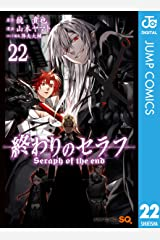 終わりのセラフ 22 (ジャンプコミックスDIGITAL) Kindle版