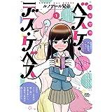 少女聖典 ベスケ・デス・ケベス 1 (少年チャンピオン・コミックス)