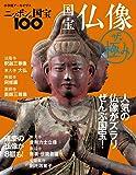 ニッポンの国宝100 国宝仏像 ザ・極み (小学館アーカイヴス)