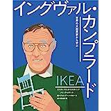 世界の大起業家から学ぶ (3) イケア イングヴァル・カンプラード