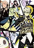 ペルソナ4ザ・ゴールデン電撃コミックアンソロジー (電撃コミックス EX 100-6)