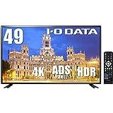 アイ・オー・データ 4K モニター 49インチ 4K(60Hz) PS4 Pro HDR ADS HDMI×3 DP×1 リモコン付 3年保証 土日サポート 日本メーカー EX-LD4K492DB