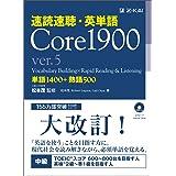 速読速聴・英単語 Core1900 ver.5 (速読速聴・英単語シリーズ)