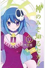 神のみぞ知るセカイ(12) (少年サンデーコミックス) Kindle版