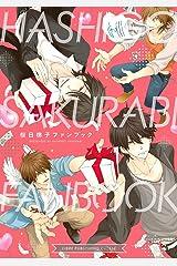 桜日梯子ファンブック Kindle版