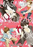 桜日梯子ファンブック