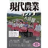 現代農業 2014年 11月号 [雑誌]