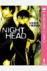 NIGHT HEAD 1 (マーガレットコミックスDIGITAL) Kindle版