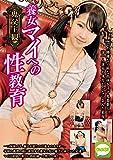 鬼父主観 養女マイへの性教育 [DVD]