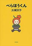 べらぼうくん (文春e-book)