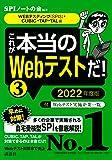 【WEBテスティング(SPI3)・CUBIC・TAP・TAL 編】 これが本当のWebテストだ! (3) 2022年度版 (本当の就職テスト)