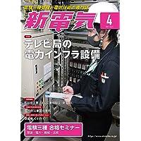 新電気 2021年 04 月号 [雑誌]