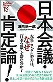 日本会議・肯定論! (たちばな新書)