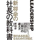 新将命の社長の教科書