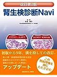 腎生検診断Navi
