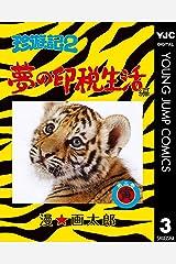 珍遊記2~夢の印税生活編~ 3 (ヤングジャンプコミックスDIGITAL) Kindle版