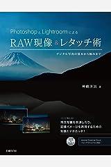 PhotoshopとLightroomによるRAW現像&レタッチ術 デジタル写真の基本から極みまで Kindle版