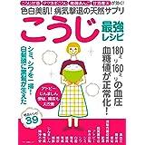 こうじ最強レシピ (色白美肌! 病気撃退の天然サプリ)