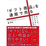 「ギフト商品」を通販で売る -売上3倍・利益10倍に伸ばす戦略- (DO BOOKS)