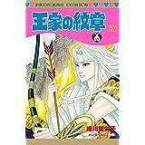 王家の紋章 57 (プリンセス・コミックス)