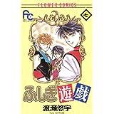 ふしぎ遊戯(7) (フラワーコミックス)