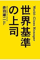世界基準の上司 (中経出版) Kindle版