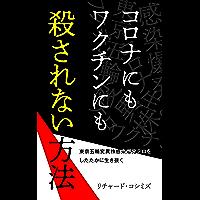 コロナにもワクチンにも殺されない方法: 東京五輪変異株感染爆発テロをしたたかに生き抜く