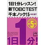 1日1分レッスン! 新TOEIC TEST 千本ノック! 5 (祥伝社黄金文庫)