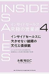 インサイドセールス 究極の営業術<第4巻>――インサイドセールスに欠かせない組織の文化と価値観 Kindle版