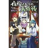 夜桜さんちの大作戦 4 (ジャンプコミックス)