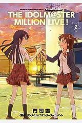 アイドルマスター ミリオンライブ! 2 オリジナルCD付き特別版 (ゲッサン少年サンデーコミックス) コミック