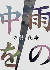 雨の中を (Kindle Single)