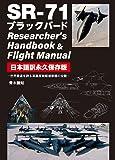 SR-71 ブラックバード Researcher's Handbook & Flight Manual 日本語訳永久保存…