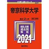 帝京科学大学 (2021年版大学入試シリーズ)