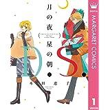 月の夜 星の朝 D.S.(ダル・セーニョ) 1 (マーガレットコミックスDIGITAL)