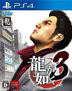 龍が如く3 - PS4