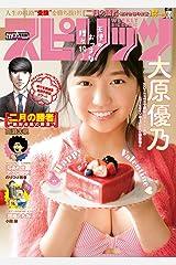 週刊ビッグコミックスピリッツ 2018年11号(2018年2月10日発売) [雑誌] Kindle版