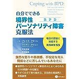 自分でできる境界性パーソナリティ障害(BPD)克服法