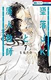 墜落JKと廃人教師 7 (花とゆめCOMICS)