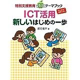 ICT活用 新しいはじめの一歩 (特別支援教育ONEテーマブック)